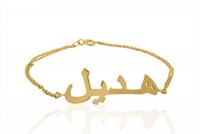 Customized Name Bracelet with 18k Yellow Gold